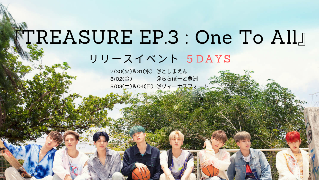 ATEEZ「TREASURE EP.3 : One To All」のリリースイベント