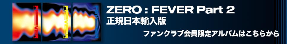 ZERO : FEVER Part 2 FC盤バナー